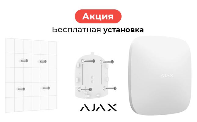 Бесплатная установка сигнализации Ajax